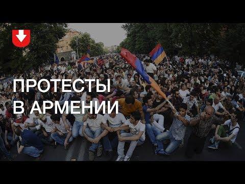 Серж Саргсян подал в отставку | Протесты в Армении