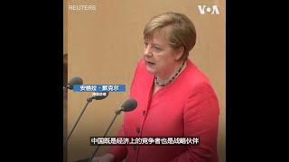 德国总理:欧盟须团结一致在中国议题上发声