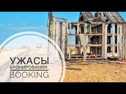 Мой опыт бронирования на сайте Booking.com (Букинг)