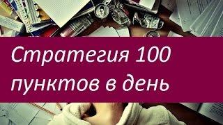 Стратегия 100 пунктов в день. Основные правила стратегии