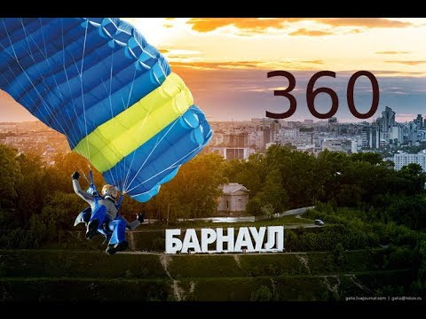 Прыжок на Барнаул в день авиации. Приземление  на речной вокзал.  360 градусов