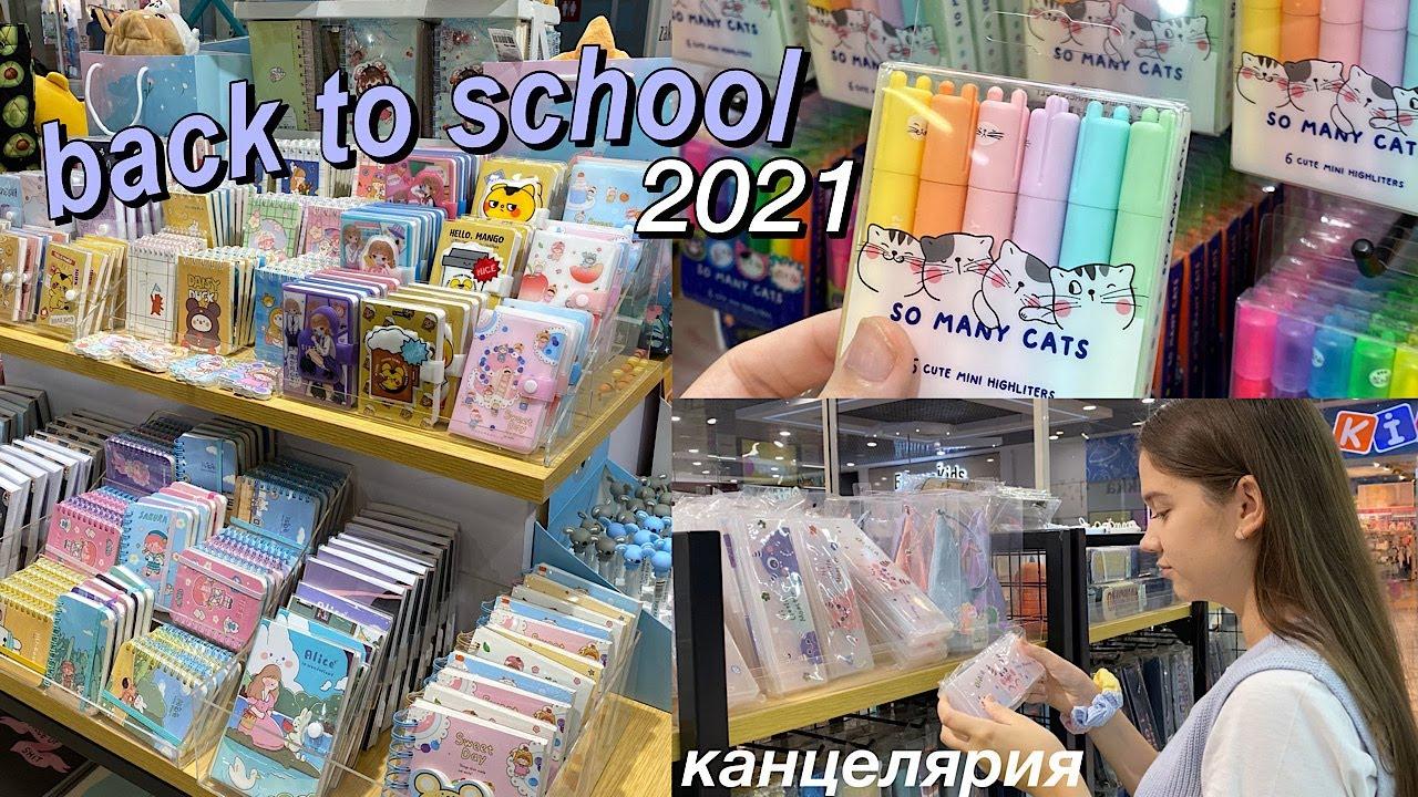 BACK TO SCHOOL 2021  ПОКУПКИ КАНЦЕЛЯРИИ К ШКОЛЕ  Эстетичная Канцелярия
