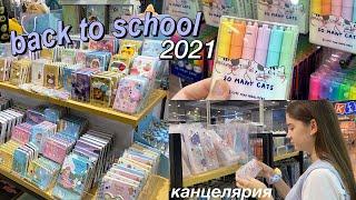 BACK TO SCHOOL 2021 | ПОКУПКИ КАНЦЕЛЯРИИ К ШКОЛЕ + Эстетичная Канцелярия