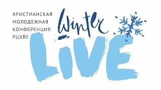 WINTER LIVE — 5 января 10:00