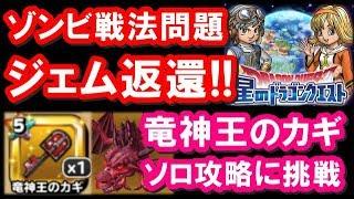 星ドラ 実況「ゾンビ戦法修正&ジェム返還へ!竜神王のカギのソロ攻略!」 thumbnail