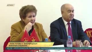 КНПК готова к внеочередным выборам в Мажилис