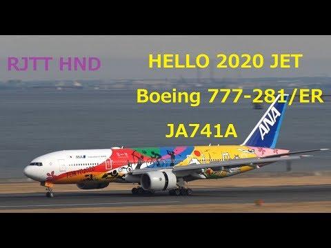 ✈✈東京2020応援塗装機「HELLO 2020 JET」 全日空 (All Nippon Airways) Boeing 777-281/ER Landing HANEDA RWY34R