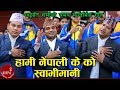 Hami Nepali K ko Swabhimani   New Lok Geet by Pashupati Sharma