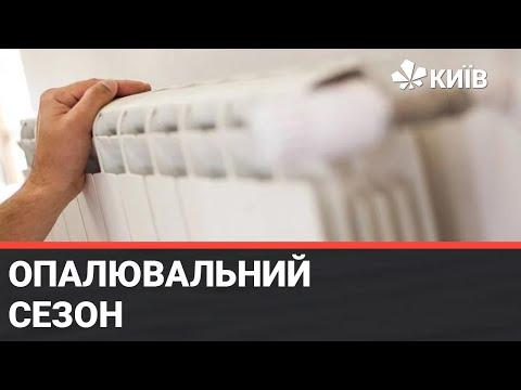 Телеканал Київ: У Києві з завтрішнього дня розпочинається опалювальний сезон