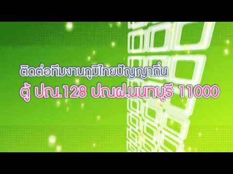 รายการวิทยุ ภูมิไทยปัญญาถิ่น 13-11-57