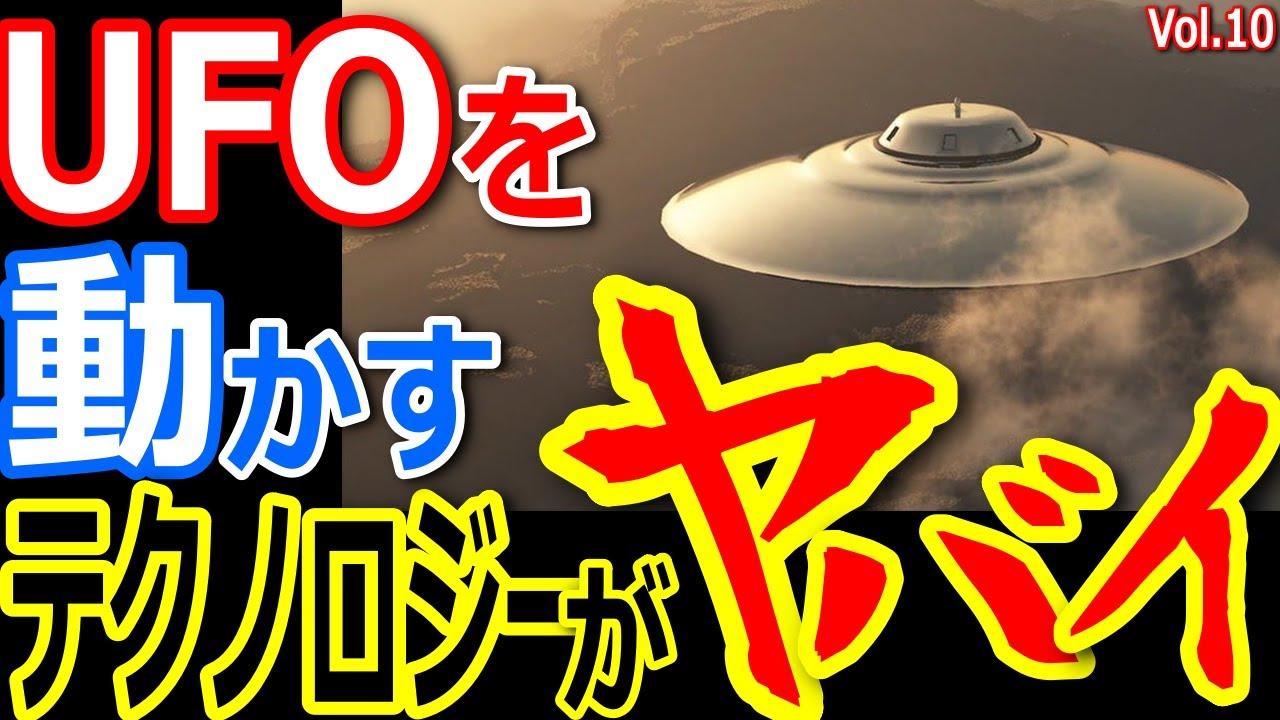 【衝撃】UFOを動かすテクノロジーがヤバイ!Vol.10【ぞくぞく】【ゾクゾク】【都市伝説】【ミステリー】