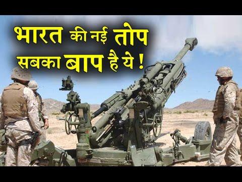 भारत की इन तोपों से अब छूटेंगे पाकिस्तान के पसीने !
