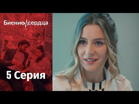Сердцебиение турецкий сериал 5 серия на русском