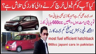 most fuel efficient hatchback ! japanese 660cc cars in pakistan