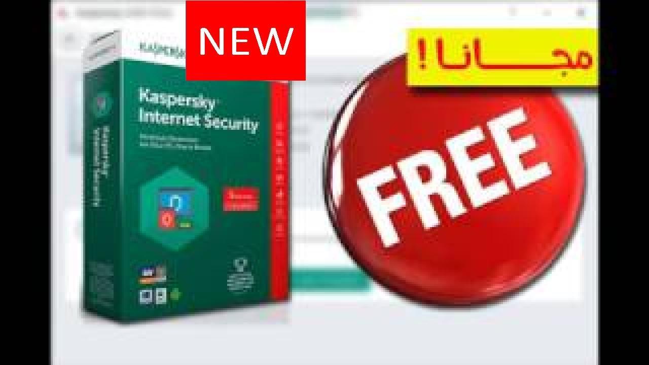 télécharger kaspersky gratuit pour 3 mois