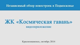 видео краснознаменск новостройки от застройщика