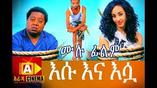 እሱ እና እሷ ESUNA ESUA Ethiopian Movie  -  2018 ሙሉ ፊልም
