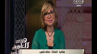 عفاف شعيب عن فيلم