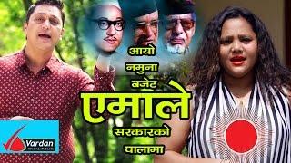 "ने.क.पा.एमाले को यस बर्षको सर्बाधिक लोकप्रिय गीत ""NAMUN BAJET"" Aby Baburam Panthi/Purnakala 2074"