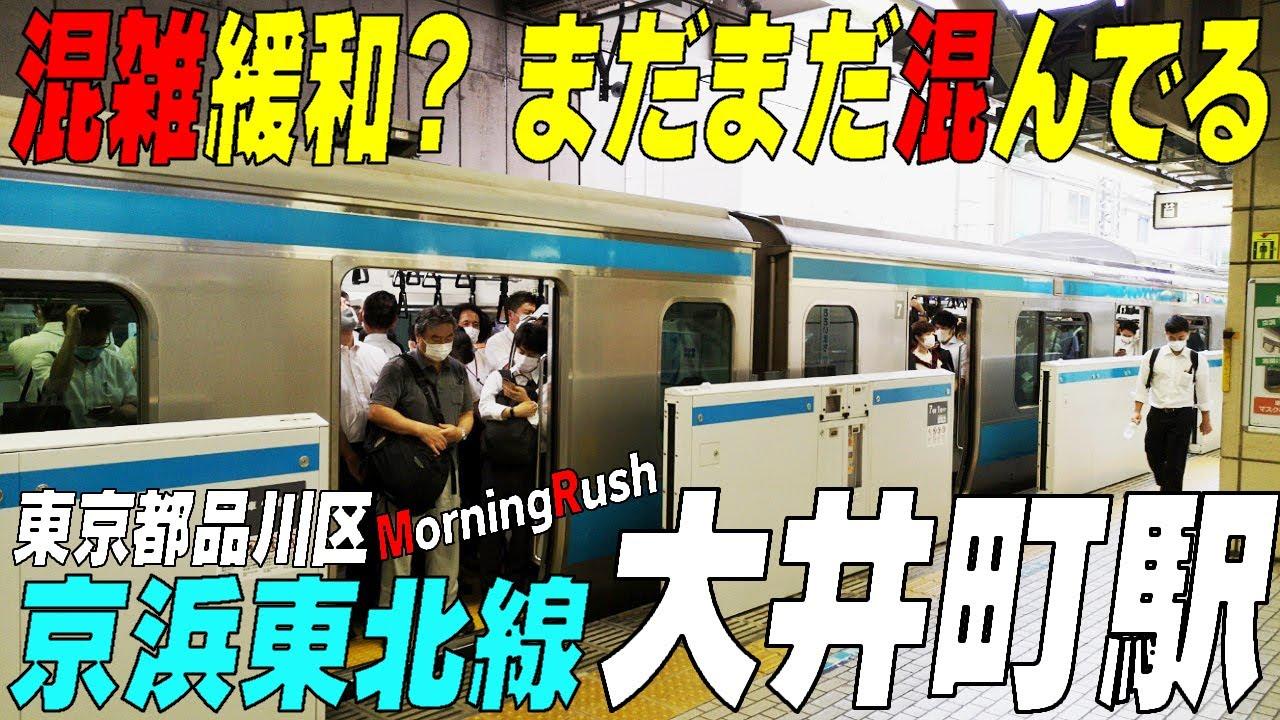 京浜東北線の混雑を見てみよう!【大井町駅】はやっぱり混んでいる!2019年11月のリベンジ動画