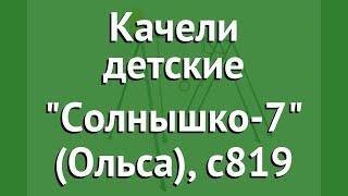Качели детские Солнышко-7 (Ольса), с819 обзор Солнышко-7 бренд OLSA производитель OLSA (Беларусь)