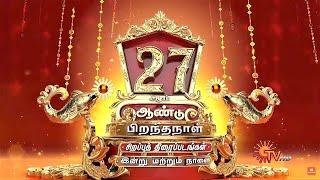 27 Years of Sun TV - Special Movies Promo | Meesaya Murukku | Seema raja | 13th Apr 2020 | Sun TV