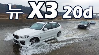 BMW 뉴 X3 xDrive 20d M스포츠패키지 시승기 1부, 다이나믹한 BMW 감성 충만!