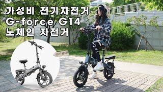 가성비 전기자전거 지포스 Gforce-G14리뷰! 지쿠…