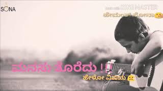 Naa Sayuva Munna || Kannada Patho Song || Song with Lyrics