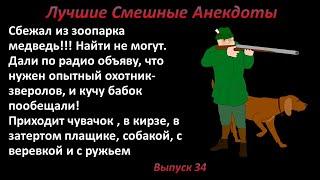 Лучшие смешные анекдоты Выпуск 34