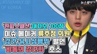'원피스 패션·대자보 100장' 이슈 메…