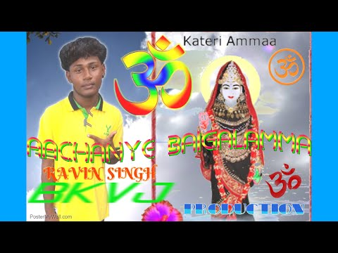 Ravin Singh - Aachanye Baigalamma [Bhajan 2018]