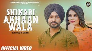 Shikari Akhaan Wala Ranjeet Sran Gurlej Akhtar Free MP3 Song Download 320 Kbps