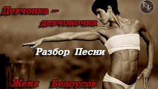 Девчонка- девчоночка- Е. Белоусов(Разбор кавера)