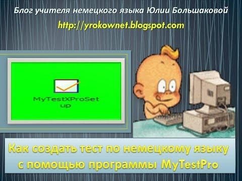 Как сделать тест в паскале