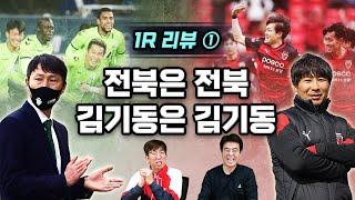[1R 리뷰 - ①]전북은 전북, 김기동은 김기동 (f.신들린 찬기자,승부예측 올킬!)