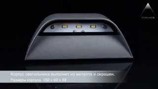 Светодиодный светильник для архитектурной подсветки. Серия Pyramid от LuxWell(, 2014-07-31T06:49:39.000Z)