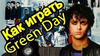 Green Day - 21 Guns (Видео Урок Как Играть На Гитаре) Разбор Mp3