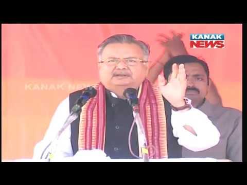 Chhattisgarh CM Raman Singh's Speech During Election Campaign In Balangir