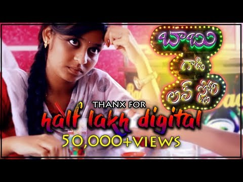Babu Gadi Love Story Telugu Short Film 2017