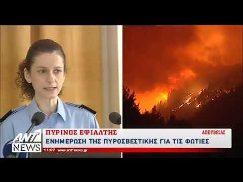 newsbomb.gr: Φωτιά τώρα - Η ενημέρωση της Πυροσβεστικής για τα ενεργά μέτωπα