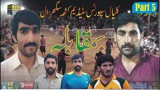 Akhtar Khan Bloch, Naveed Warich VS Tahir Saleem Luna, Nasir Saeed Awan, Aamir Shahzad (Part 5)