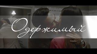 KoreanDrama Одержимость | Obsessed | Одержимый | Human Addiction | 인간중독 |MV| (18+)