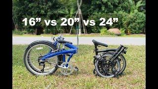 Folding Bike Wheel Size - 16-inch vs 20-inch vs 24-inch Comparison
