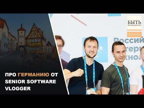 Программист в Германии. Интервью с автором Senior Software Vlogger