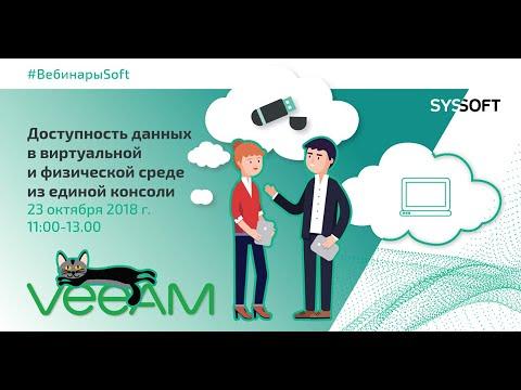 Veeam Backup & Replication от Veeam Software: постоянная доступность данных из единой консоли