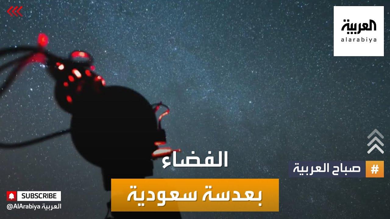 صباح العربية | مصور سعودي يرصد الفضاء البعيد بعدسته الدقيقة  - 08:54-2021 / 6 / 23