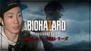 OPEN 2017/01/26 発売 PS4版『バイオハザード7 レジデントイービル』 今...