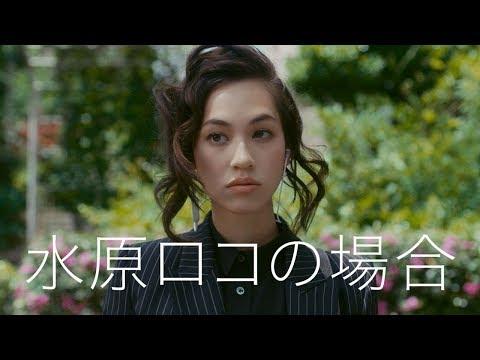 """水原希子、""""クセがすごい女""""など髪の悩みを擬人化した5人を演じる パナソニックヘアードライヤー『ナノケア』(EH-NA9A)新WEB-CM"""