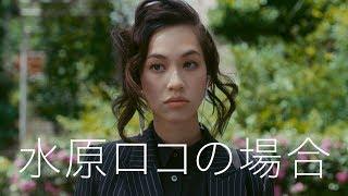 チャンネル登録:https://goo.gl/U4Waal モデルで女優の水原希子が22日...